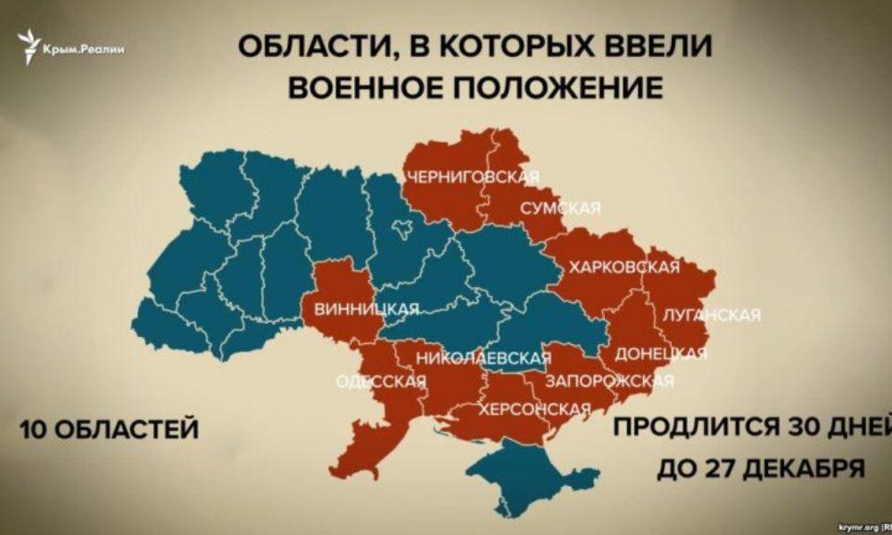 Harta Regiunilor Ucrainei Sub Legea Marțială